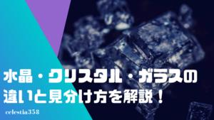 水晶・クリスタル・ガラスの違いと見分け方を解説!