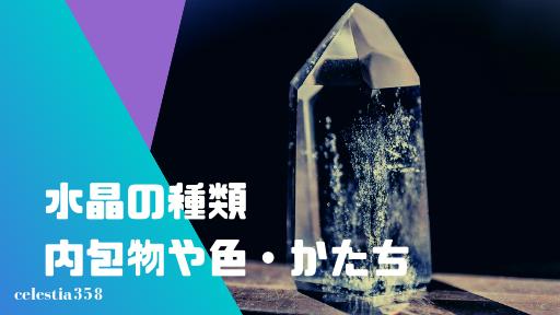 水晶の種類を内包物で分類してご紹介!