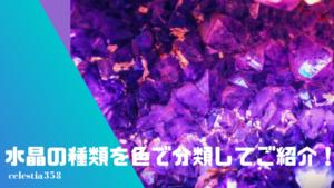 水晶の種類を色で分類してご紹介!
