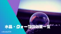 水晶・クォーツの効果とその意味を解説!