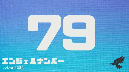 【79】のエンジェルナンバーの意味は「あなたの行動は正しいです。聖なる人生の目的の達成にこれからも邁進しましょう」