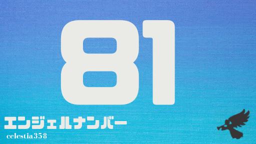 【81】のエンジェルナンバーの意味は「自信を持ち、プラス思考で、穏やかに生きてください。全てのことはあなたから始められます」