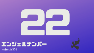 【22】のエンジェルナンバーの意味「深い確信が奇跡をもたらします。信じる心を持ち続けてください」