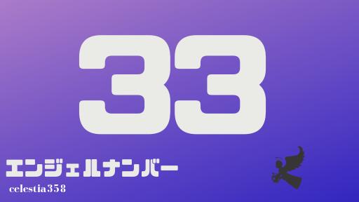 ナンバー 33 エンジェル