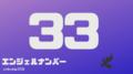 【33】のエンジェルナンバーの意味「アセンデッドマスターがあらゆることを手助けしてくれます」