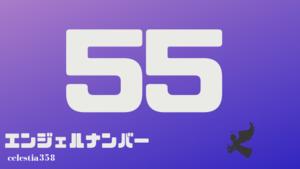 【55】のエンジェルナンバーの意味「大きなプラスの変化が人生に起こりつつあります。受け入れましょう」