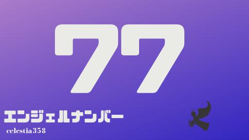 【77】のエンジェルナンバーの意味「精神的にも物質的にも良い方向に進んでいます!その調子」
