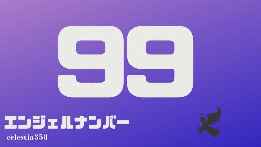 【99】のエンジェルナンバーの意味「ライトワーカーとしての使命を行動に移す時です」
