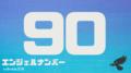 【90】のエンジェルナンバーの意味は「神があなたの人生の目的をサポートしています。願えば神の導きと援助を受けられます」