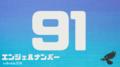 【91】のエンジェルナンバーの意味は「ライトワークと人生の目的について前向きな思考を持ち続けましょう。あなたには能力があります」