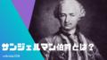 サンジェルマン伯爵とは?世界史の陰に表れる謎の人物について解説。正体はタイムトラベラー?