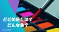 【色見本あり】どどめ色とはどんな色?どどめ色の意味とは?
