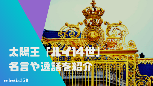 太陽王の異名を持つ「ルイ14世」にまつわる逸話・名言まとめ!