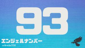【93】のエンジェルナンバーの意味は「アセンデッドマスターがあなたの人生の目的の達成を助けてくれています。心配は不要です」
