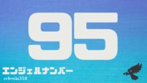 【95】のエンジェルナンバーの意味は「今体験している、あるいは起こそうとしている変化は正しく、必要なものです」