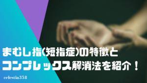 まむし指(短指症)とは?手相の性格的特徴 11選について紹介!
