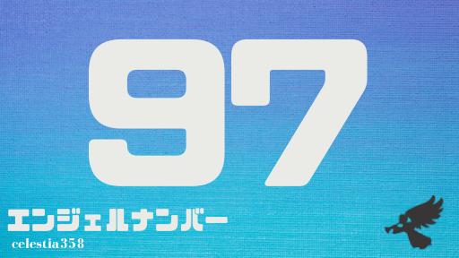 【97】のエンジェルナンバーの意味は「人生の目的を完全に実現するための正しい道にいます。愛を与え、受け取ることを大切にしてください」