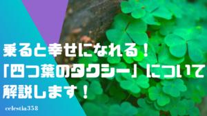 乗ると幸せになれる!「四つ葉のタクシー」について解説します!京都で有名な幸運のタクシーについて知ろう
