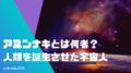 アヌンナキとは何者?人類を誕生させたといわれる宇宙人について紹介!日本人との関係についても解説