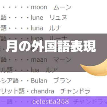 「月」外国語での表現一覧!月をいろんな言語で訳してみよう