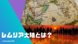 レムリアとは?幻の古代大陸とそこで栄えたスピリチュアルな文明について解説