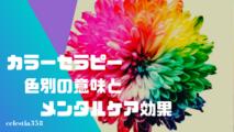 カラーセラピーについて知ろう。色彩によるメンタルケアの効果と、色別の意味について解説