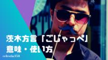 「ごじゃっぺ」とは?茨城の方言の意味や使い方を知ろう