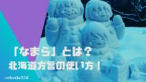 「なまら」とは?北海道の方言の意味や使い方を知ろう
