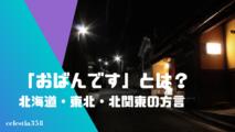「おばんです」とは?北海道・東北・北関東の方言の意味や使い方を知ろう