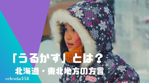 「うるかす」とは?北海道や東北の方言の意味や使い方を知ろう