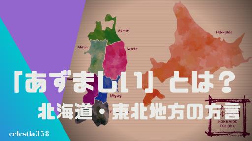 「あずましい」とは?北海道の方言の意味や使い方を知ろう