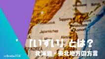 「いずい」とは?北海道や東北の方言の意味や使い方を知ろう