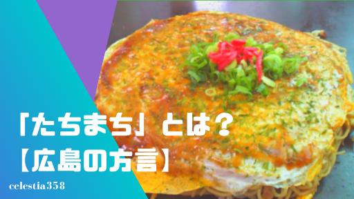 「たちまち」とは?広島の方言の意味や使い方を知ろう