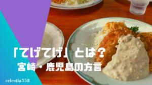 「てげてげ」とは?宮崎や鹿児島の方言の意味や使い方を知ろう