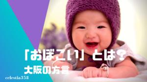 「おぼこい」とは?大阪の方言の意味や使い方を知ろう