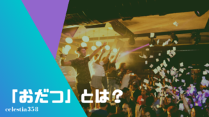「おだつ」とは?北海道や東北地方、関西地方で使われている方言の意味や使い方を知ろう