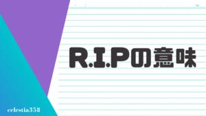 「R.I.P.」の意味とは?英語のスラングについて解説します
