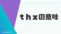 「thx」の意味とは?英語のスラングについて解説します
