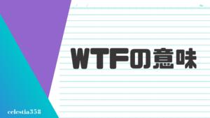 「WTF」の意味とは?英語のスラングについて解説します