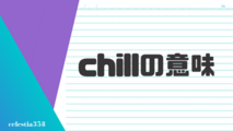 「chill」の意味とは?英語のスラングについて解説します