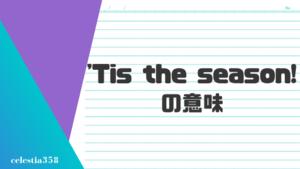 「'Tis the season!」の意味とは?クリスマスの英語表現について解説