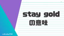 「stay gold」の意味とは?英語のスラングについて解説します