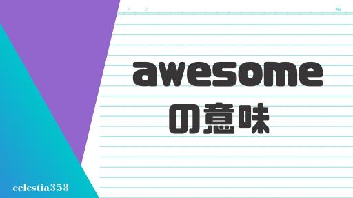 「awesome」の意味とは?英語のスラングについて解説します