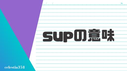 「sup」の意味とは?