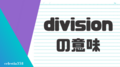 「division」の意味とは?英語のスラングについて解説します