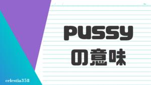 「pussy」の意味とは?英語のスラングについて解説します