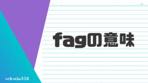 「fag」の意味とは?英語のスラングについて解説します