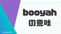 「booyah」の意味とは?英語のスラングについて解説します