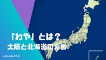 「わや」とは?大阪と北海道の方言の意味や使い方を知ろう