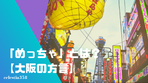 「めっちゃ」とは?大阪の方言の意味や使い方を知ろう